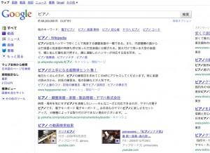 web検索結果