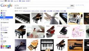 google ピアノ画像検索結果