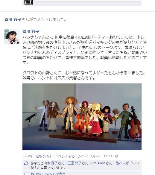 facebookkagawa
