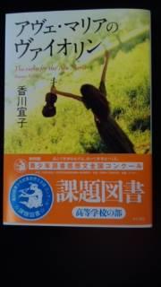 アヴェ・マリアのヴァイオリン(KADOKAWA)が第60回 青少年読書感想文全国コンクール課題図書に