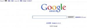 google 画像検索