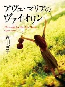 アヴェマリアのヴァイオリン(香川宜子)角川書店